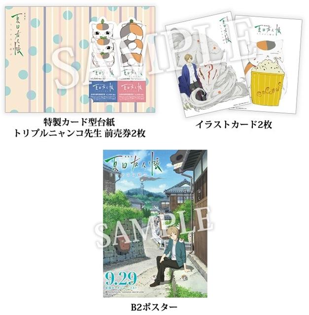 『劇場版 夏目友人帳 』音楽集、前売券、WEBラジオ情報公開