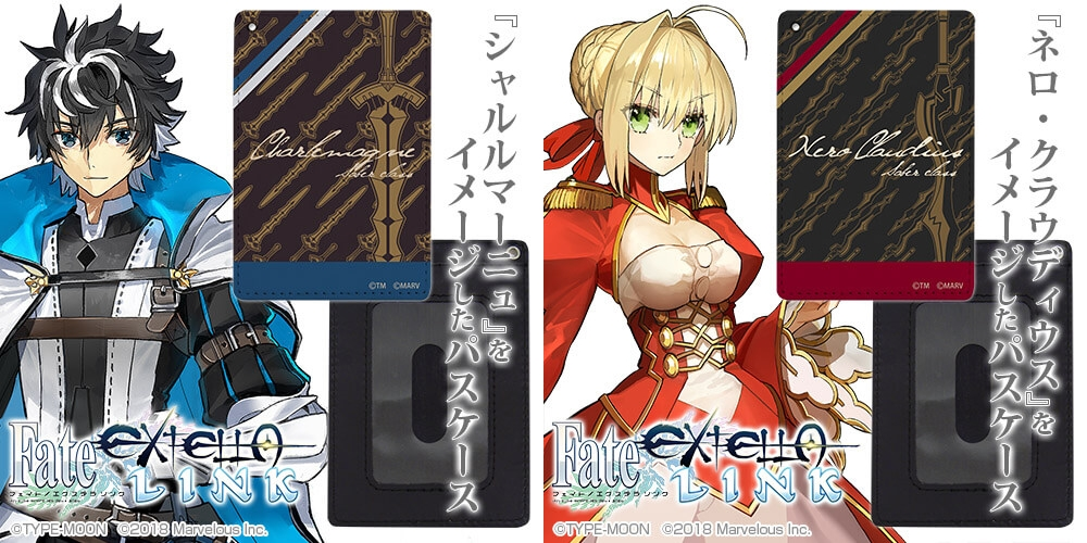 Fate/EXTELLA LINK パスケースなどが登場!