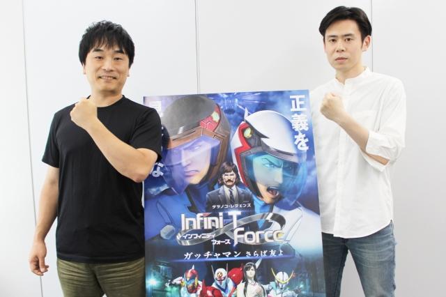 『インフィニティフォース』関智一&村松和輝インタビュー