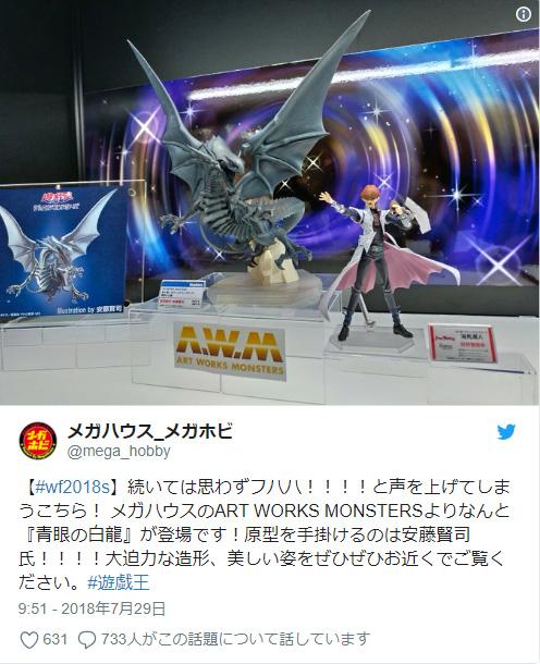 【ワンフェス2018】最新フィギュア情報まとめ03