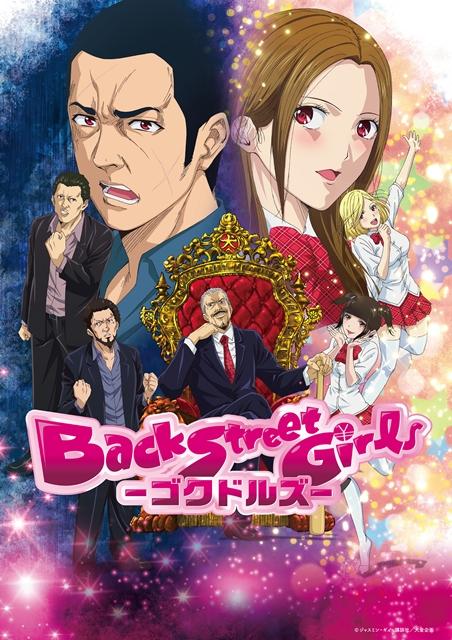 『ゴクドルズ』BD/DVDが2019年3月6日発売決定
