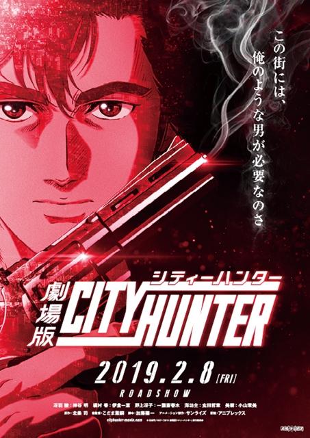 『劇場版シティーハンター(仮題)』2019年2月8日に公開決定
