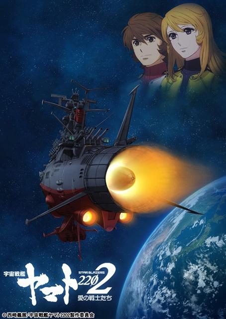 『宇宙戦艦ヤマト 2202 愛の戦士たち』が放送開始
