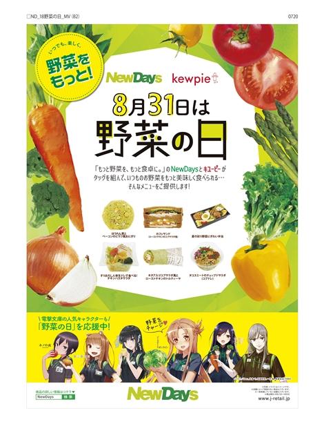 『SAO』ほか電撃文庫キャラクターたちが野菜の日のPRキャラクターに