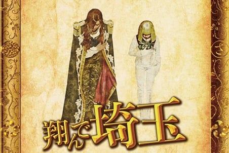 『翔んで埼玉』2019年2月22日公開決定