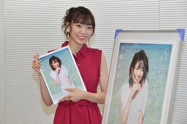 斉藤朱夏1st写真集発売記念会見より公式レポート到着