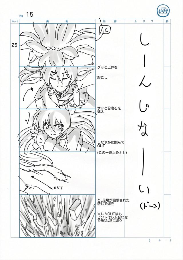『異世界魔王』TVアニメOPより絵コンテ公開