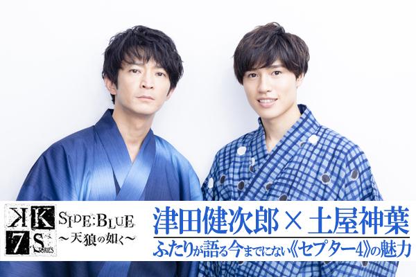 劇場アニメ『K SEVEN STORIES Episode2』津田健次郎×土屋神葉インタビュー