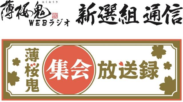 薄桜鬼シリーズのWEBラジオが『薄桜鬼 桜の宴 2018』