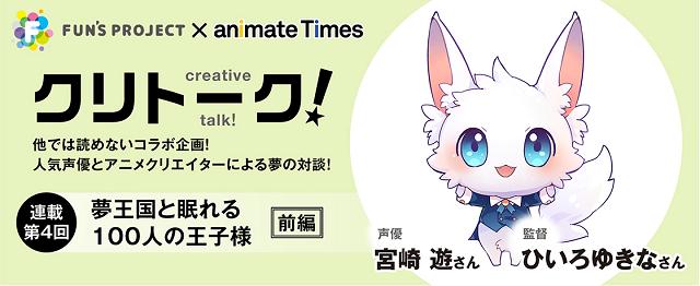 「FUN'S PROJECT」×アニメイトタイムズのコラボインタビュー企画第4回を公開!