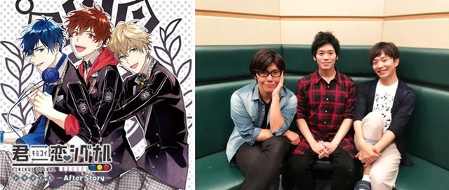 『君恋シグナル ―After Story―』古川慎、佐藤拓也、中澤まさともらの公式インタビュー到着