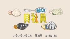 人気声優・増田俊樹さんと山下大輝さんが初めての共同作業でケーキ入刀!?「ZIP!」内アニメ『朝だよ!貝社員』8月31日放送回にて初共演-6