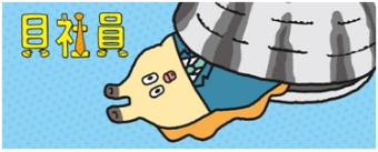 人気声優・増田俊樹さんと山下大輝さんが初めての共同作業でケーキ入刀!?「ZIP!」内アニメ『朝だよ!貝社員』8月31日放送回にて初共演-9