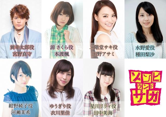秋アニメ『ゾンビランドサガ』宮野真守らメイン声優7名が解禁!