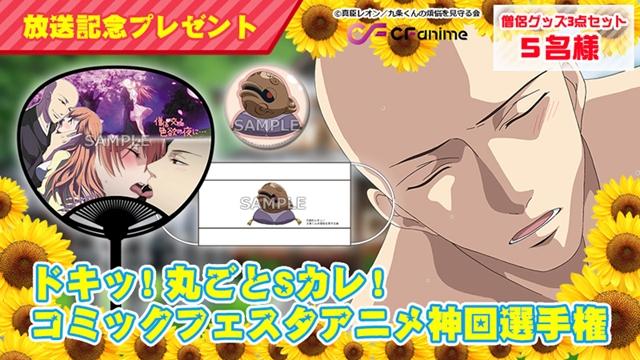 ComicFestaアニメ、9月は「神回選手権」を大放送!