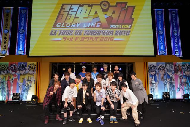 『弱虫ペダル GLORY LINE』SPイベントで今年も14名の声優陣がボケまくる!