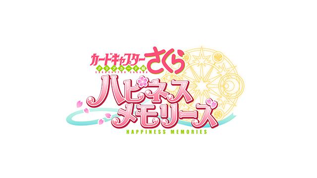『CCさくら クリアカード編』スマホゲーム制作決定