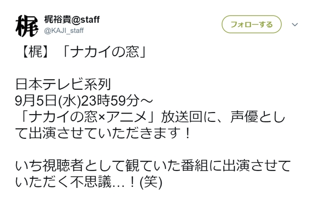 声優・梶裕貴が9月5日放送の『ナカイの窓』に出演