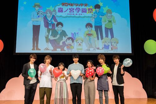 『学園ベビーシッターズ』イベントオフィシャルレポート到着!