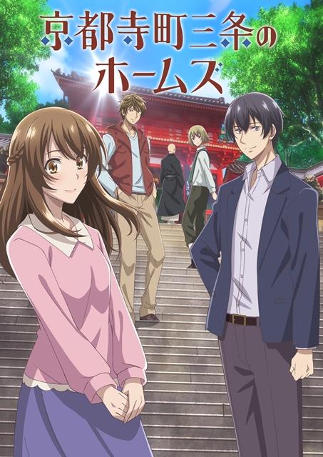 『京都寺町三条のホームズ』BD&DVD発売記念イベント開催決定