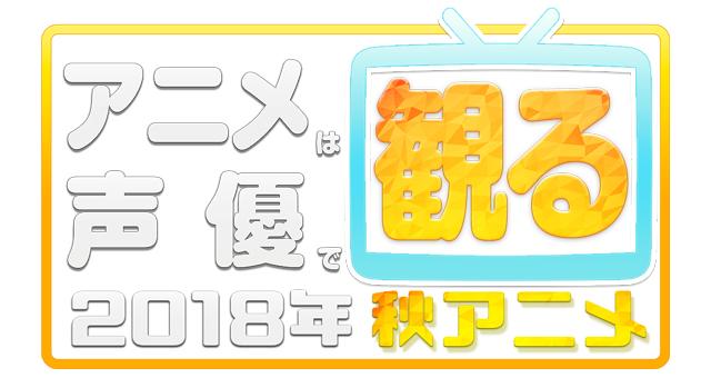 2018秋アニメ(10月放送)女性声優別まとめ一覧