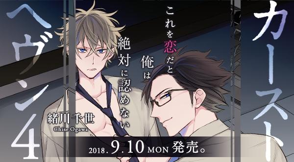 『カーストヘヴン4』BLコミック最新刊が9月10日発売!