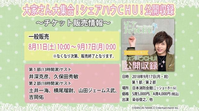 「シェアハウCHU!」公開収録のチケットが発売中!
