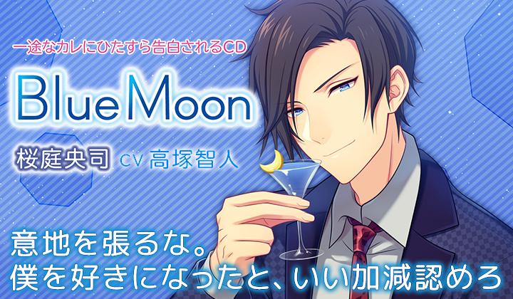 シチュCD『一途なカレにひたすら告白されるCD Blue Moon 桜庭央司』(出演声優:高塚智人)が配信開始!