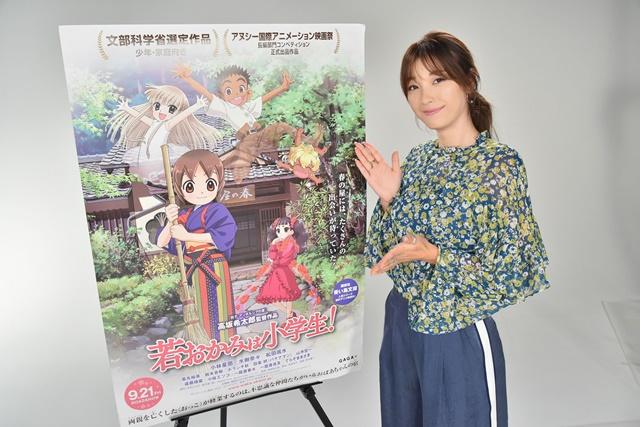 『若おかみは小学生!』劇場版CMオピニオンが木下優樹菜に決定