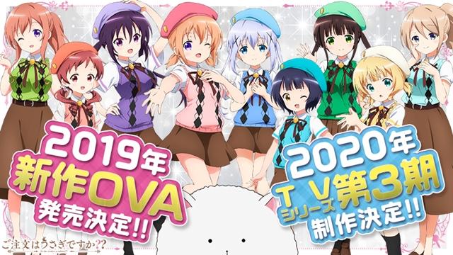 『ごちうさ』2019年新作OVA発売決定、2020年TVアニメ3期制作決定