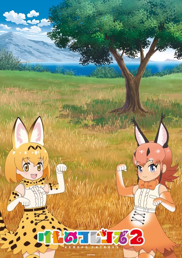 TVアニメ「けものフレンズ2」ビジュアル第1弾解禁!