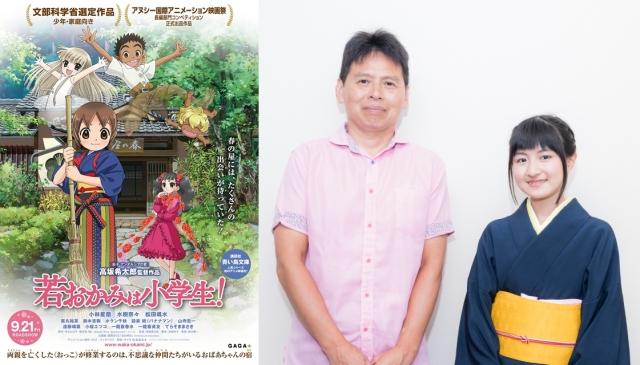 劇場版『若おかみは小学生!』高坂希太郎監督×小林星蘭さんインタビュー