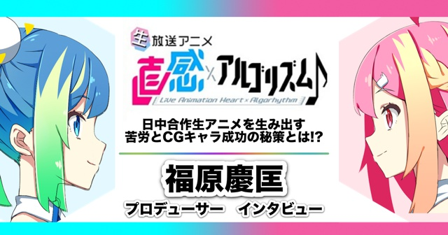 秋アニメ『直感×アルゴリズム♪』福原慶匡Pインタビュー