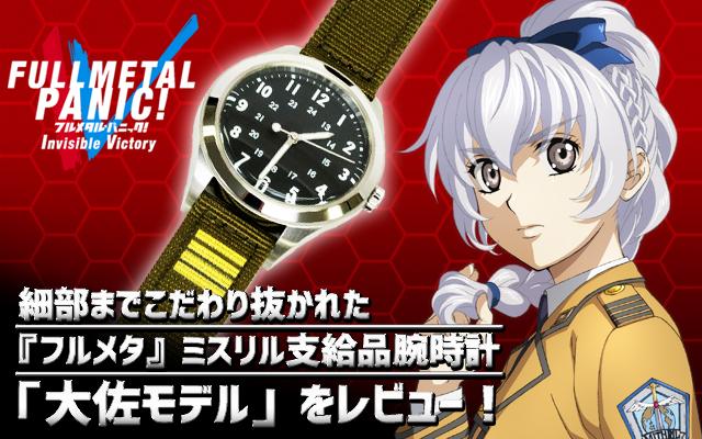 『フルメタ』ミスリル支給品腕時計「大佐モデル」をレビュー