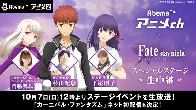 「Fate/stay night [HF]」マチ★アソビSPステージがAbemaTVで独占生中継
