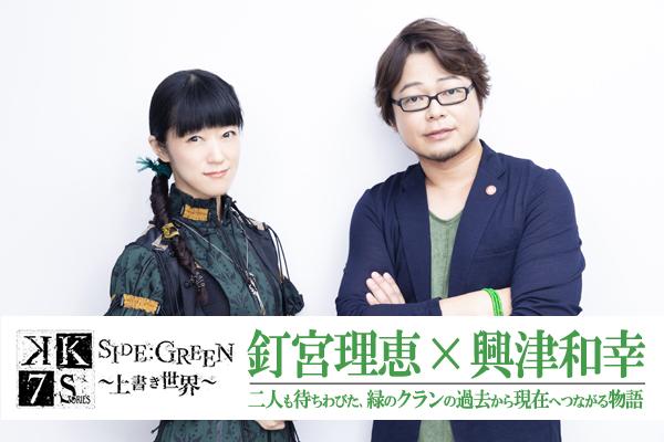 劇場アニメ『K SEVEN STORIES Episode3』興津和幸×釘宮理恵インタビュー