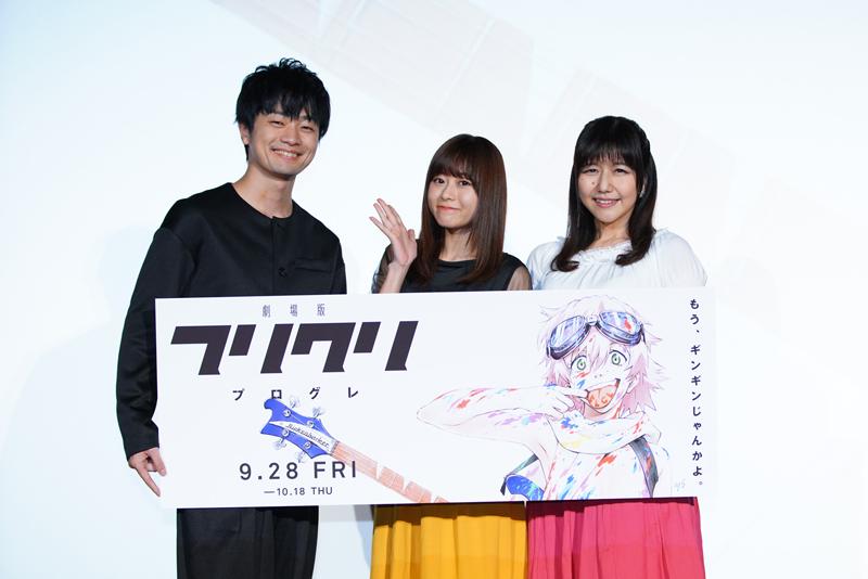 水瀬いのり、福山潤、井上喜久子 登壇『フリクリ プログレ』初日舞台挨拶レポート