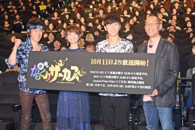 秋アニメ『からくりサーカス』先行上映会レポート