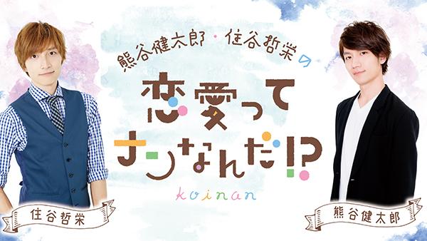 『熊谷健太郎・住谷哲栄の恋愛ってナンなんだ!?』第2回に木村良平さんゲスト登場