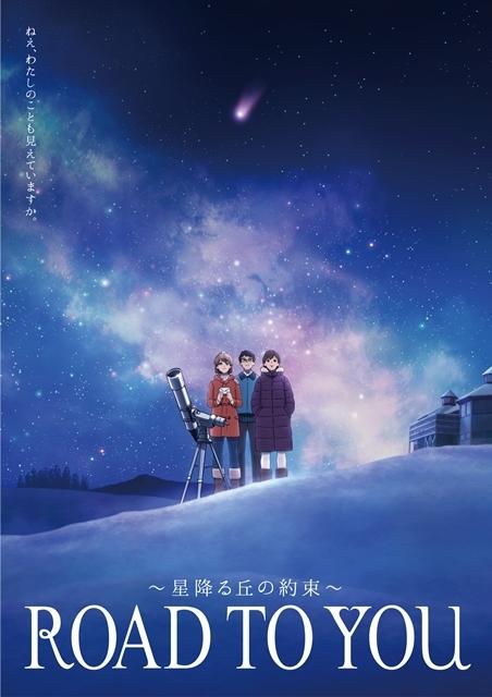 悠木碧さん、斎藤千和さん、岡本信彦さんが出演しスタッドレスタイヤの魅力を伝えるアニメーション動画が公開! 3人のインタビューも公開!