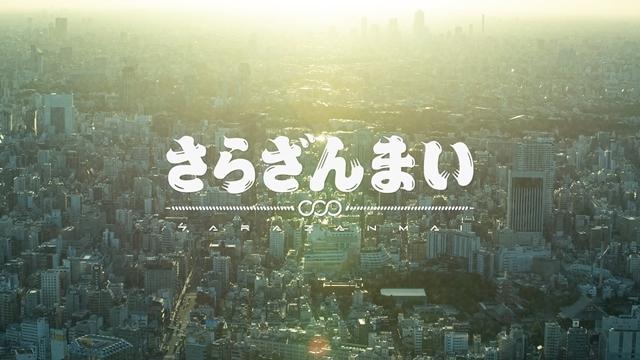 『さらざんまい』あらすじ&感想まとめ(ネタバレあり)-2