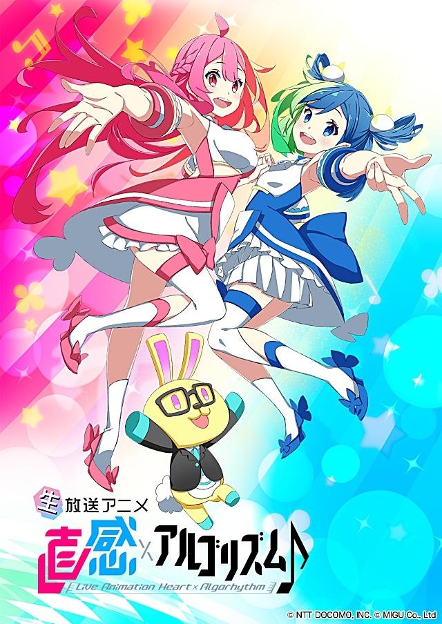 秋アニメ『生放送アニメ 直感xアルゴリズム♪』2ndシーズンが2018年10月8日スタート