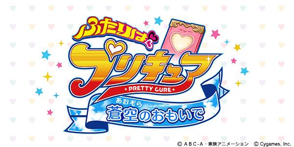 『グラブル』と『ふたりはプリキュア』のコラボイベント開催決定!