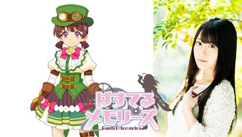 『ぱすてるメモリーズ』2019年1月放送スタート! OPテーマは今井麻美さん、EDテーマはイケてるハーツに決定! キャラクター設定画も公開