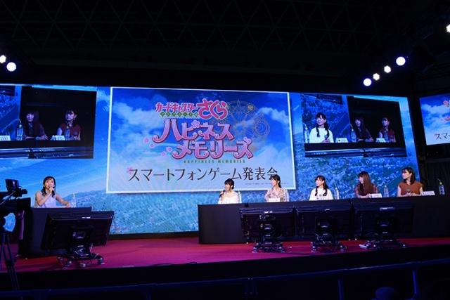 「カードキャプターさくら クリアカード編 ハピネスメモリーズ」スマートフォンゲーム発表会レポート