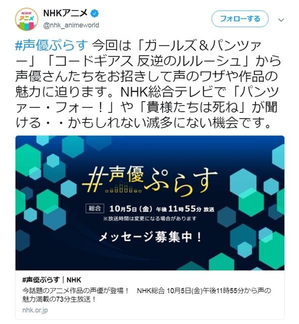 『#声優ぷらす』(NHK総合)に人気声優4名が登場