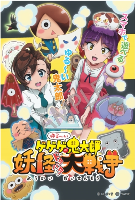 『ゲゲゲの鬼太郎』第27話の先行カット到着!