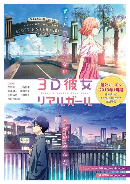 『3D彼女 リアルガール』TVアニメ第2シーズンよりティザービジュアル解禁