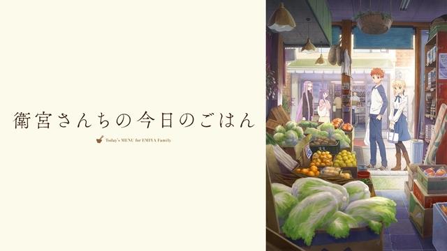 アベマTVに劇場版「Fate/stay night[HF]」チャンネルが期間限定開設!『Fate』シリーズや『空の境界』などの一挙放送を実施!-6