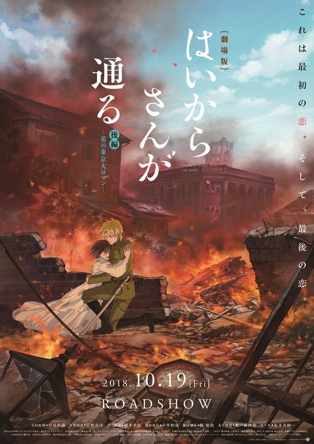 劇場アニメ『はいからさんが通る』後編の公開直前ビジュアル解禁!